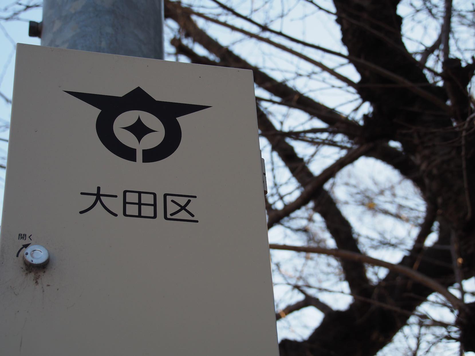 東急多摩川駅周辺2_b0360240_21121169.jpg