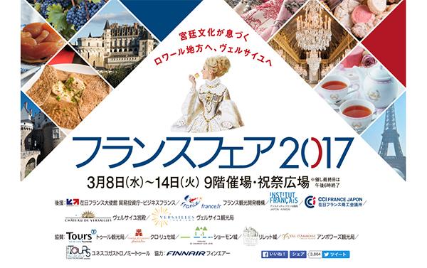 阪急うめだ「フランスフェア 2017」始まりました!_c0024345_12053443.jpg