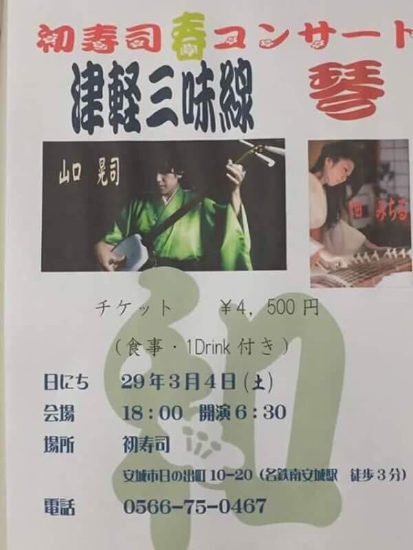 津軽三味線 山口晃司さん コンサートにて演奏♪_f0109257_17595360.jpg