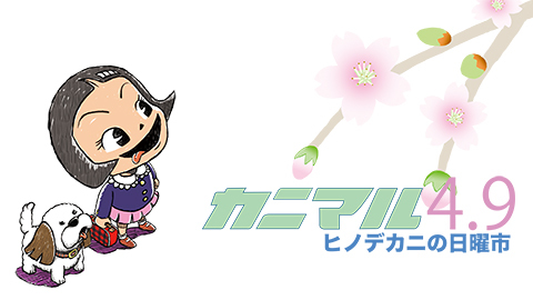 カニマルの春よ来い♪<4月9日のカニマル  出店者情報!!>_a0044064_09593545.jpg