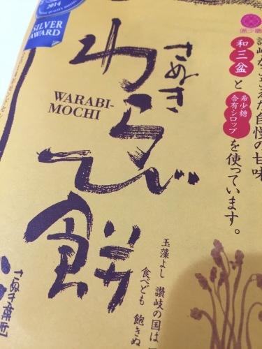 【おいしいもの】松風庵かねすえさんの「さぬきわらび餅」が美味しすぎた _a0335677_08265243.jpg