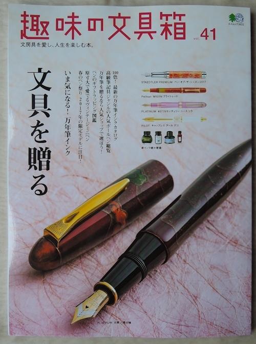 『趣味の文具箱vol.41』_e0200879_13135488.jpg