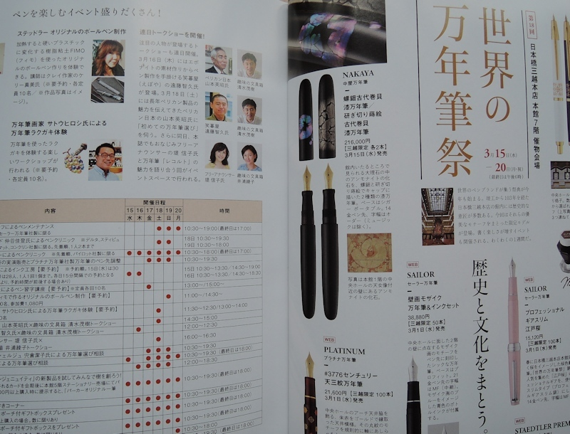 『趣味の文具箱vol.41』_e0200879_13143853.jpg