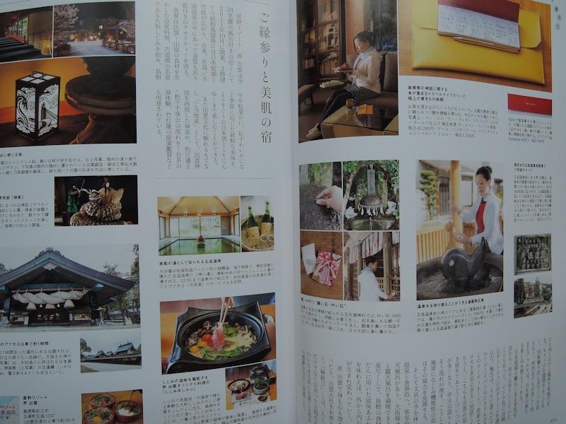 『趣味の文具箱vol.41』_e0200879_13162342.jpg