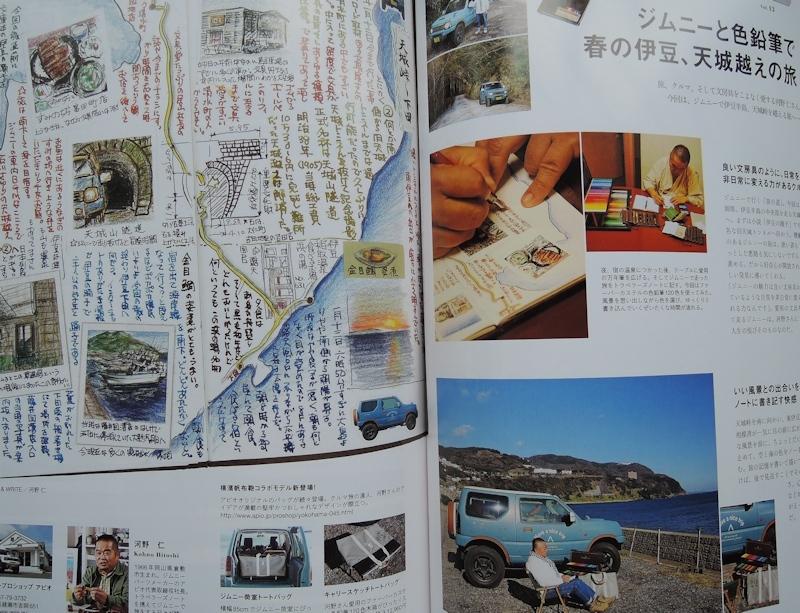 『趣味の文具箱vol.41』_e0200879_13190660.jpg