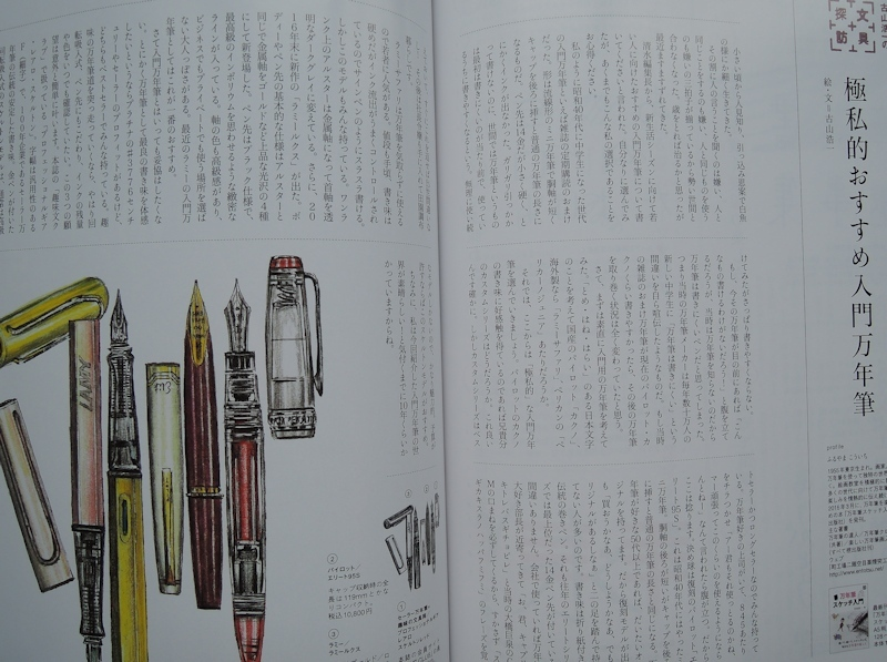 『趣味の文具箱vol.41』_e0200879_13200444.jpg