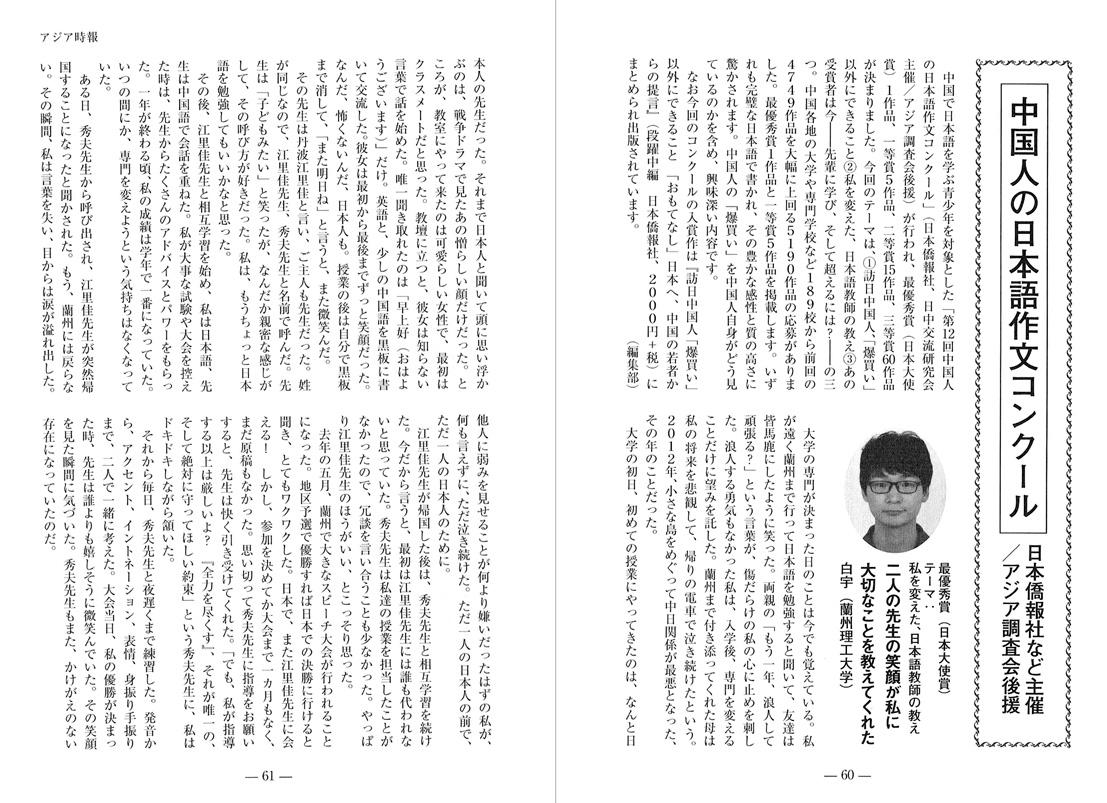 アジア時報三月号に、第12回中国人の日本語作文コンクール1等賞以上の受賞作文を転載_d0027795_1620133.jpg