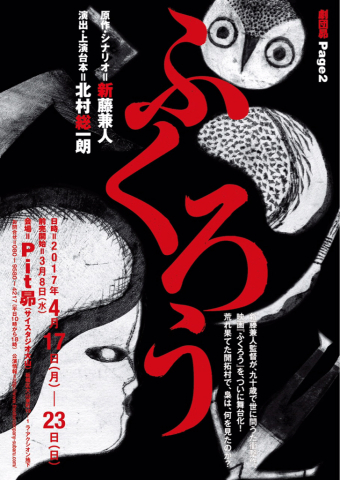 劇団昴 Page2公演『ふくろう』のお知らせ_b0134715_08052718.jpg