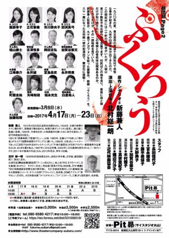 劇団昴 Page2公演『ふくろう』のお知らせ_b0134715_08052875.jpg