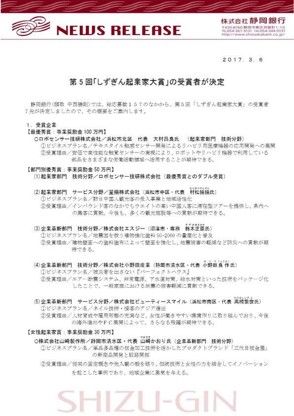 「しずぎん起業家大賞」優秀賞受賞決定!!_f0129627_16192979.jpg