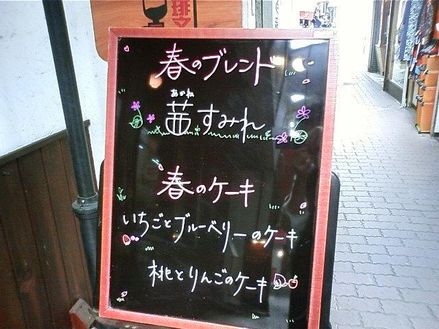 春のブレンド&ケーキ 推参!!_e0120837_16370873.jpg