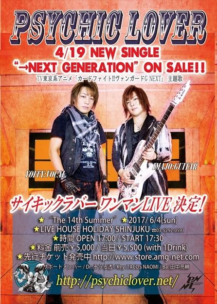 【チケット一般発売中】6/4(sun)サイキックラバーワンマンライブ_e0115242_05270381.jpg
