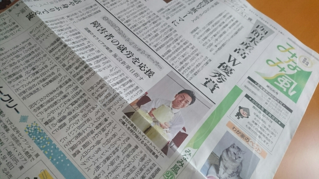 2017年3月9日(木)今朝の函館の天気と積雪、気温は。素敵な記事に!北海道新聞セラピア_b0106766_07073749.jpg