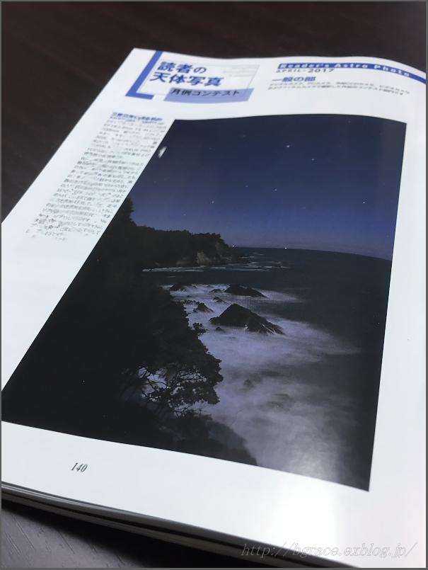天文ガイド4月号 2017 入選_b0191074_19425624.jpg