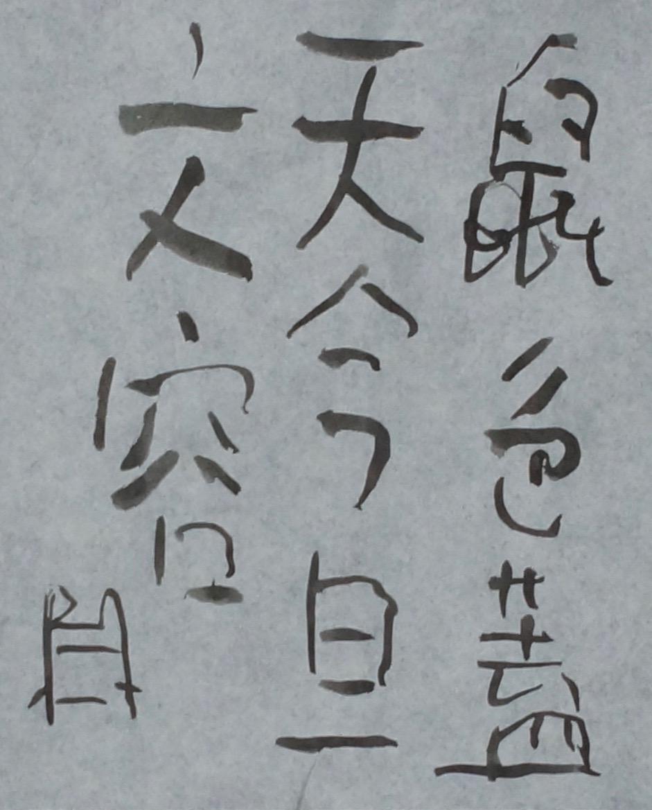 朝歌3月9日_c0169176_7362364.jpg