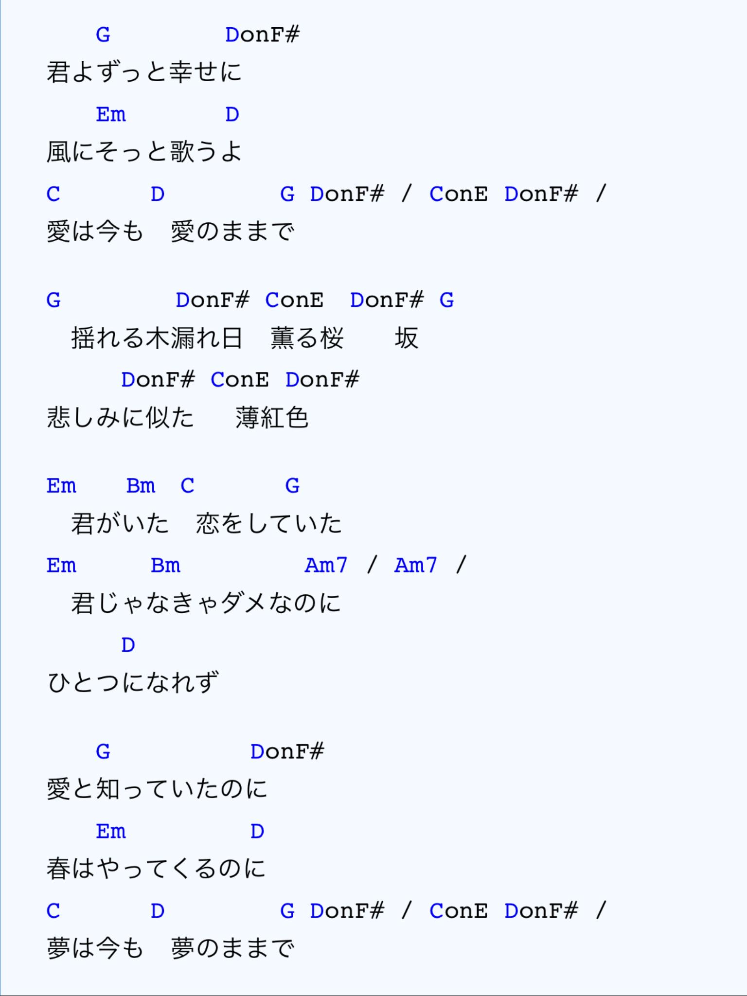 桜坂 (福山雅治)  人気曲♪_a0165183_12475889.png