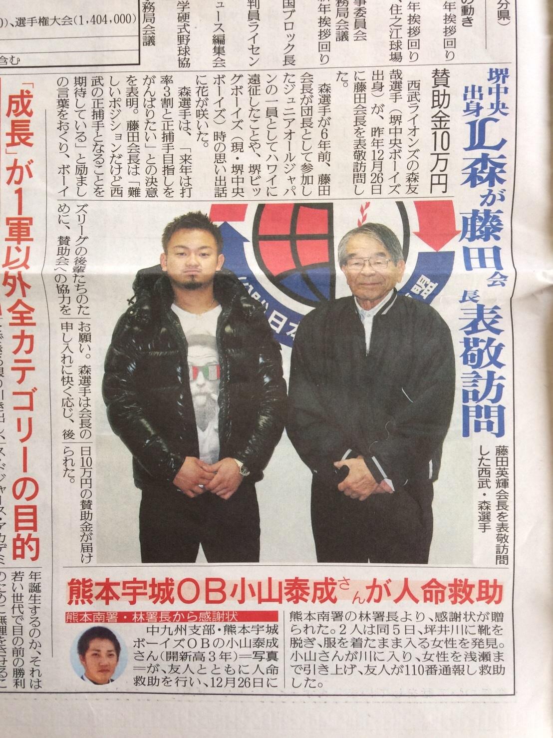 ボーイズリーグ新聞_f0209300_11231964.jpg