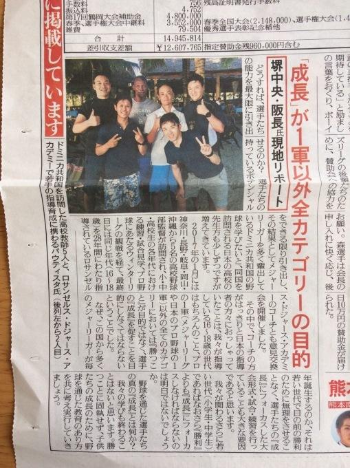 ボーイズリーグ新聞_f0209300_11232242.jpg