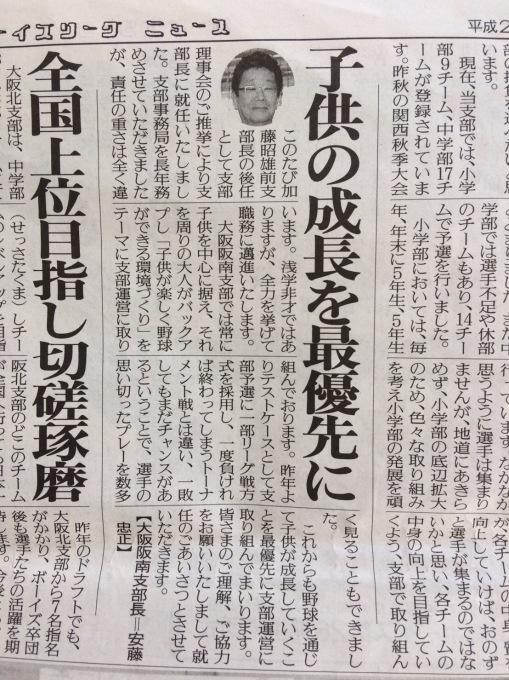 ボーイズリーグ新聞_f0209300_11232845.jpg