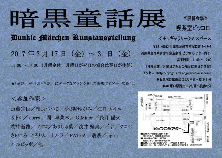 暗黒童話展_a0093332_12322292.jpg