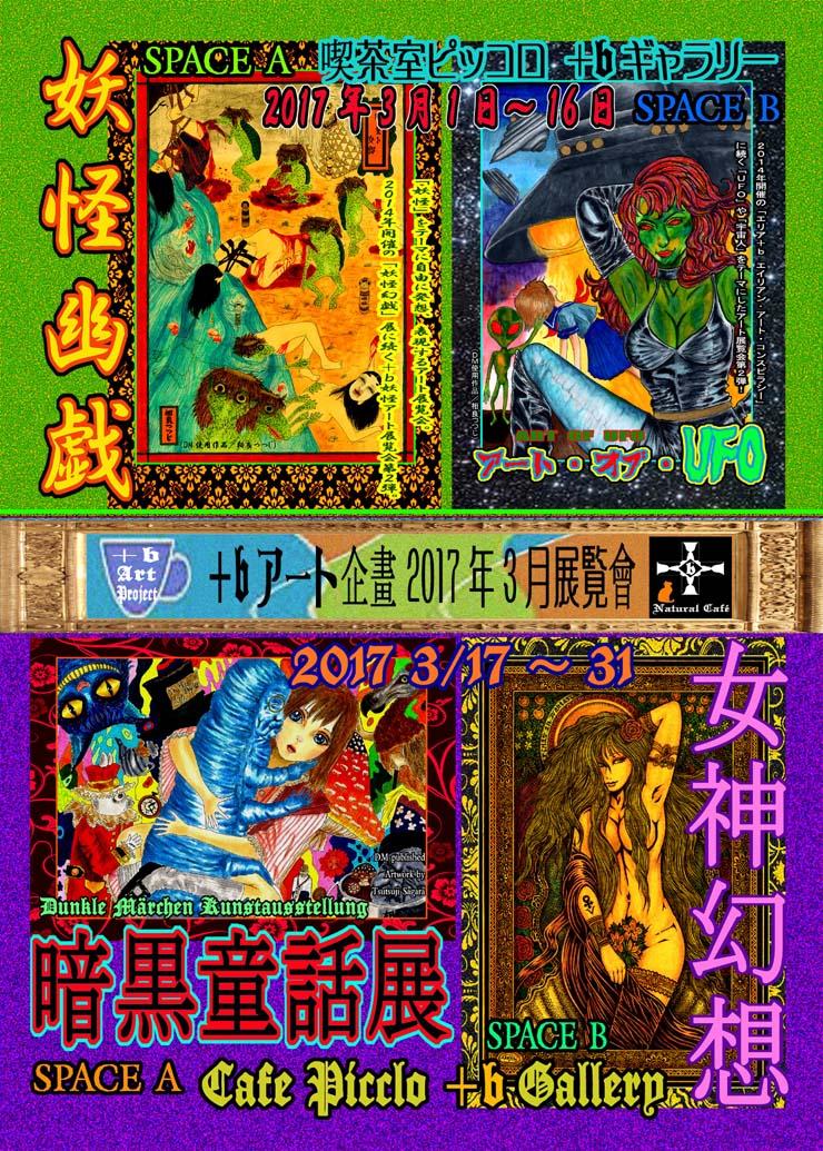 暗黒童話展_a0093332_12353627.jpg