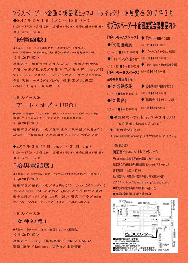 暗黒童話展_a0093332_12355361.jpg