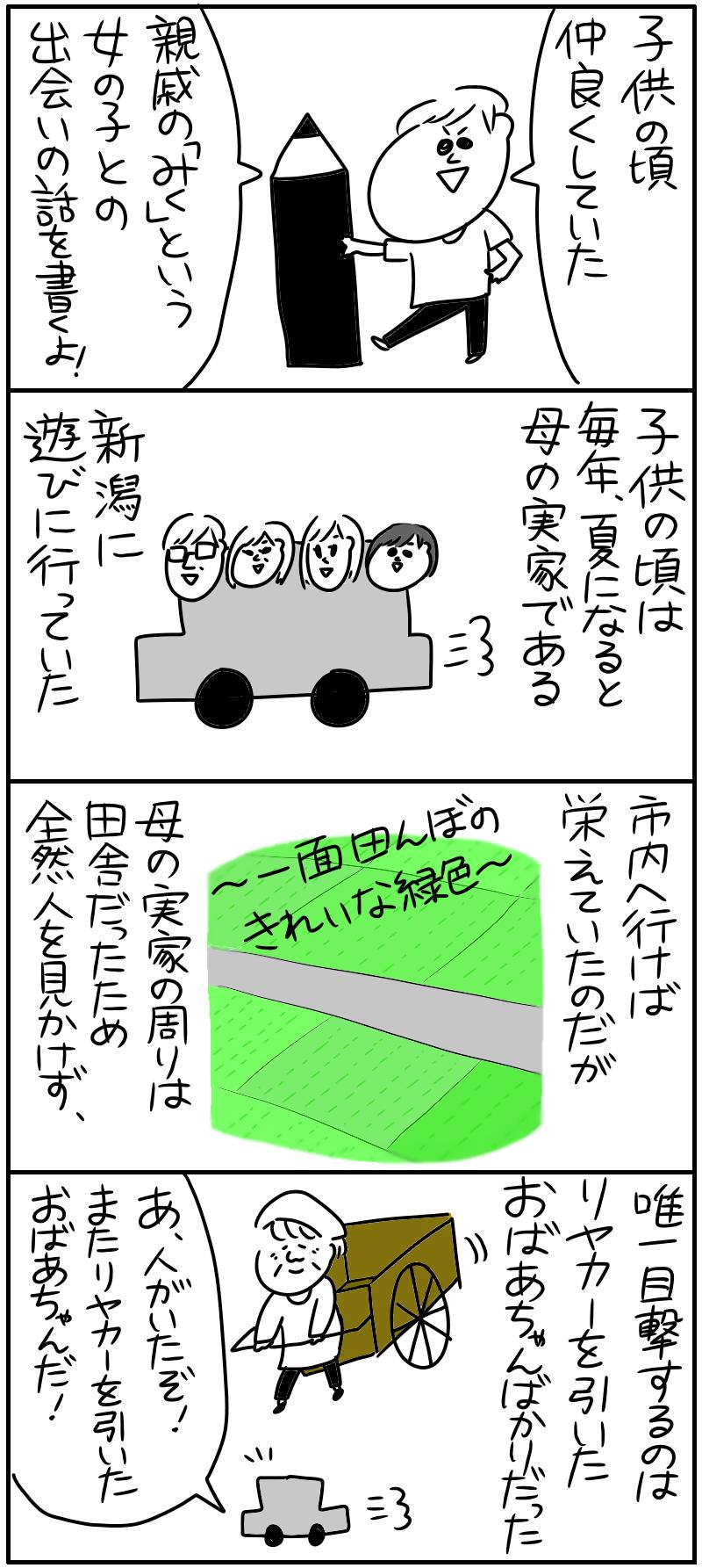 みくとの出会い〜前編〜_f0346353_12244122.png