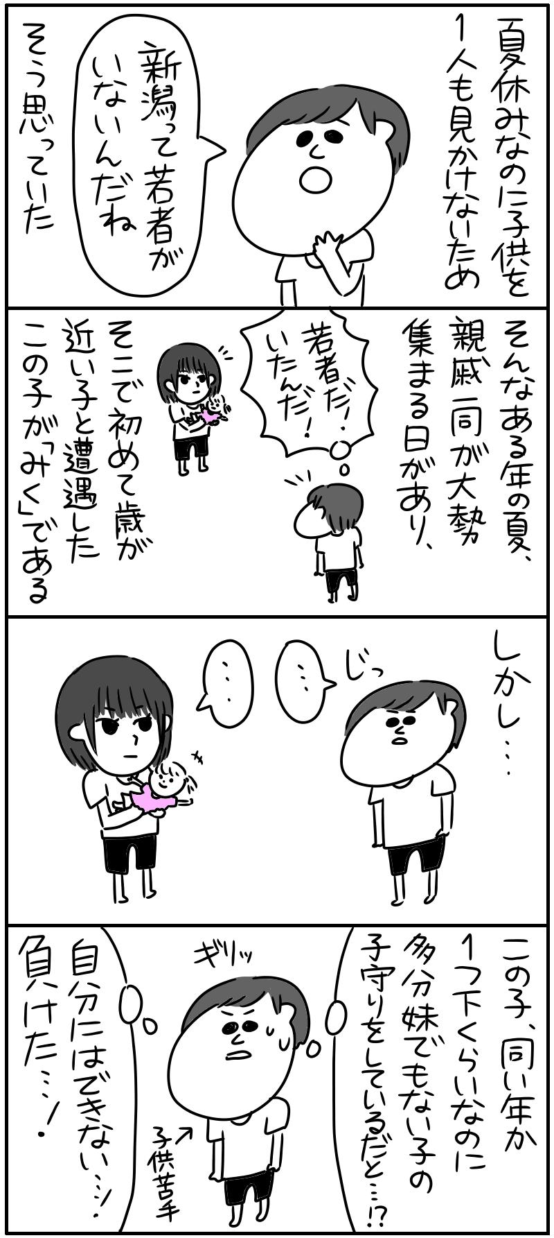 みくとの出会い〜前編〜_f0346353_12245482.png