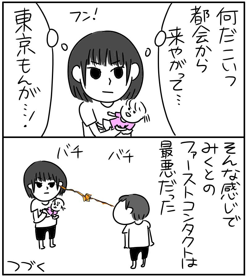 みくとの出会い〜前編〜_f0346353_12250576.png