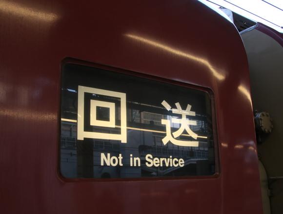 サンライズ瀬戸・出雲 東京駅 到着_d0202264_16313080.jpg