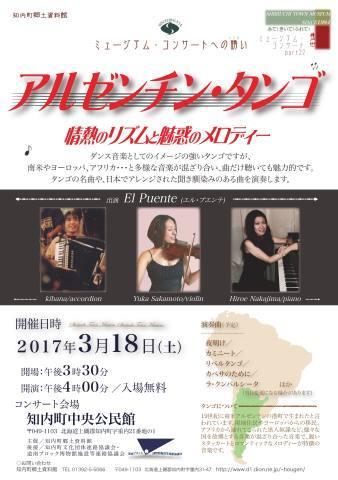 [知内町]ミュージアム・コンサート アルゼンチンタンゴ_f0228071_13343940.jpg