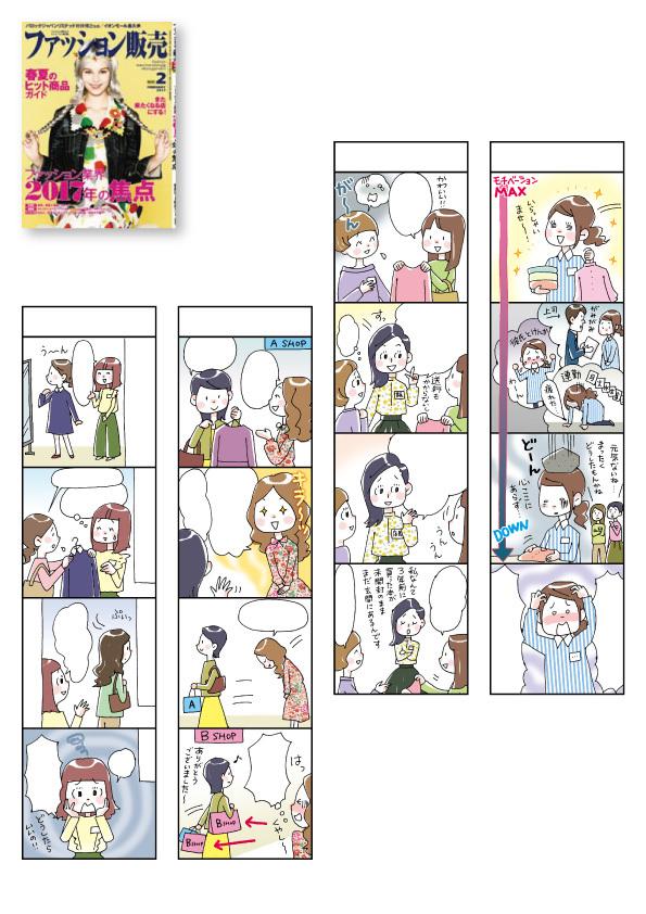 【4コマ漫画】「ファッション販売」2月号_d0272182_22390641.jpg