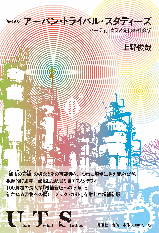 3月末発売予定新刊:上野俊哉『...