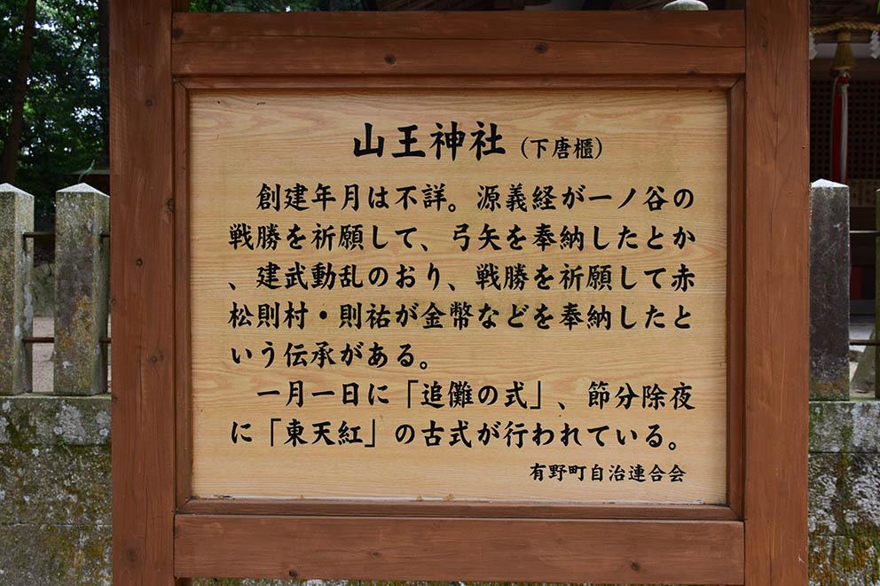 太平記を歩く。 その35 「山王神社」 神戸市北区_e0158128_15383021.jpg