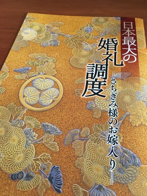 徳川美術館_d0334837_11592016.jpg
