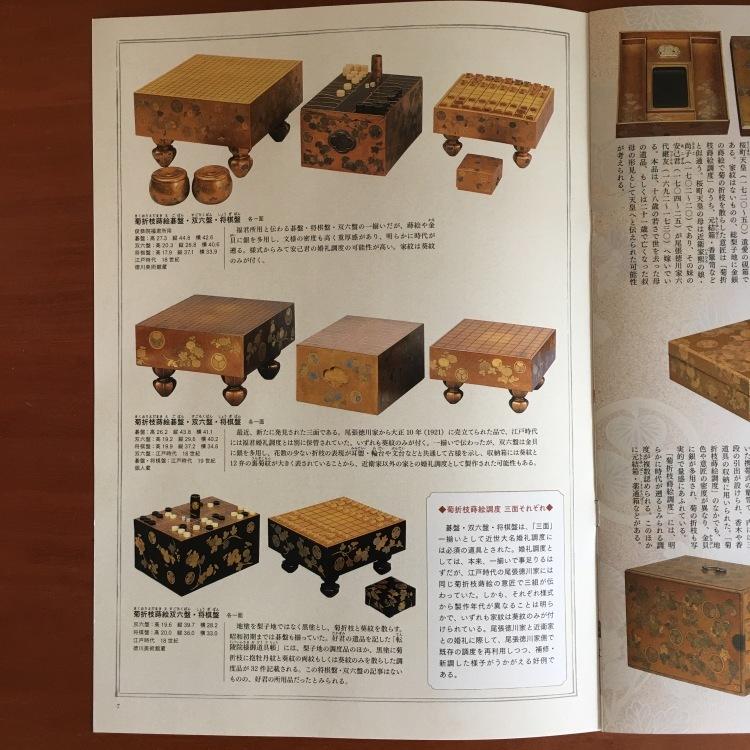 徳川美術館_d0334837_12063608.jpg