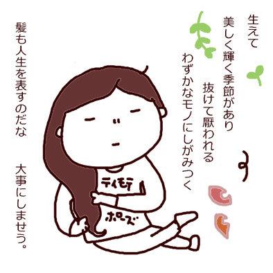 f0368538_16122980.jpg