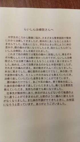 飯田市 28歳 慢性腰痛 首の痛み 耳の痛み 顎の痛み カイロプラクティック オステオパシー 整体治療_b0168743_22462788.jpg