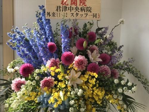 開院祝いに_b0239952_21405195.jpg