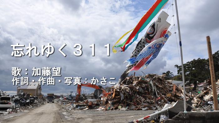 風化する東日本大震災を忘れないために_e0171573_10435863.jpg