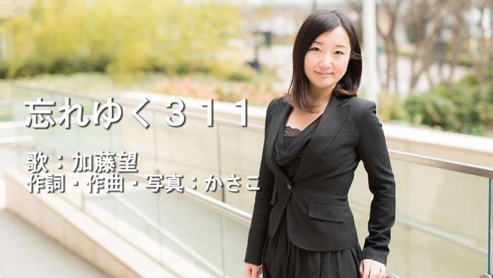 風化する東日本大震災を忘れないために_e0171573_10444561.jpg