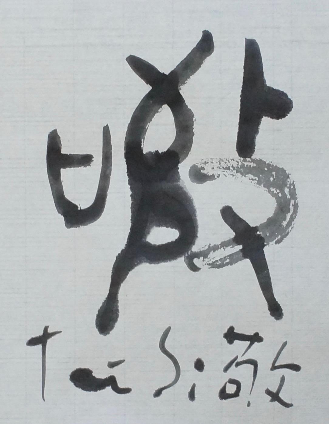 敬_c0169176_8102121.jpg