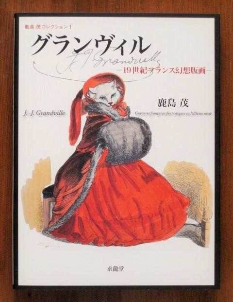 Book:鹿島茂コレクション1 グランヴィル_c0084183_16265184.jpg