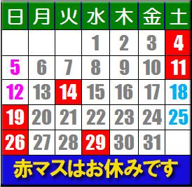 3月営業カレンダー_d0067418_16194447.jpg