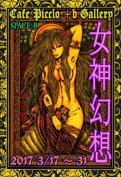 女神幻想_a0093332_7473440.jpg