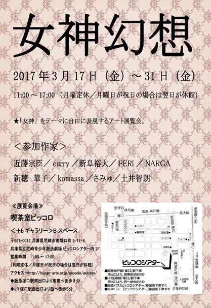 女神幻想_a0093332_7475899.jpg