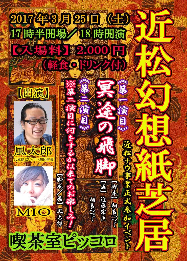 近松幻想紙芝居_a0093332_822890.jpg