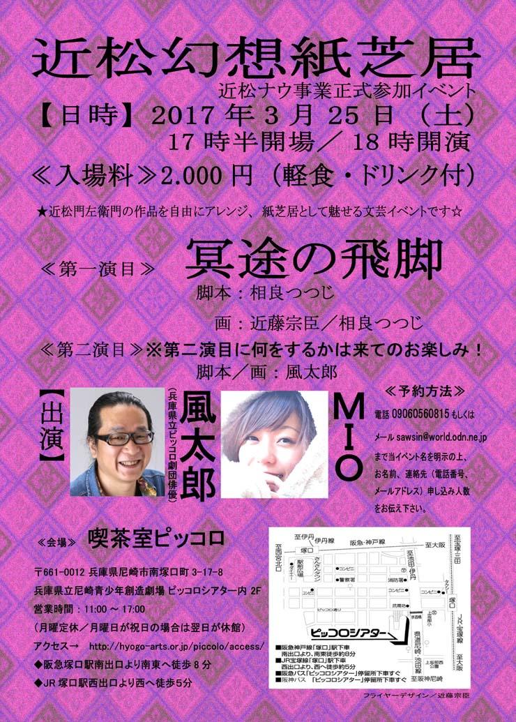 近松幻想紙芝居_a0093332_825737.jpg