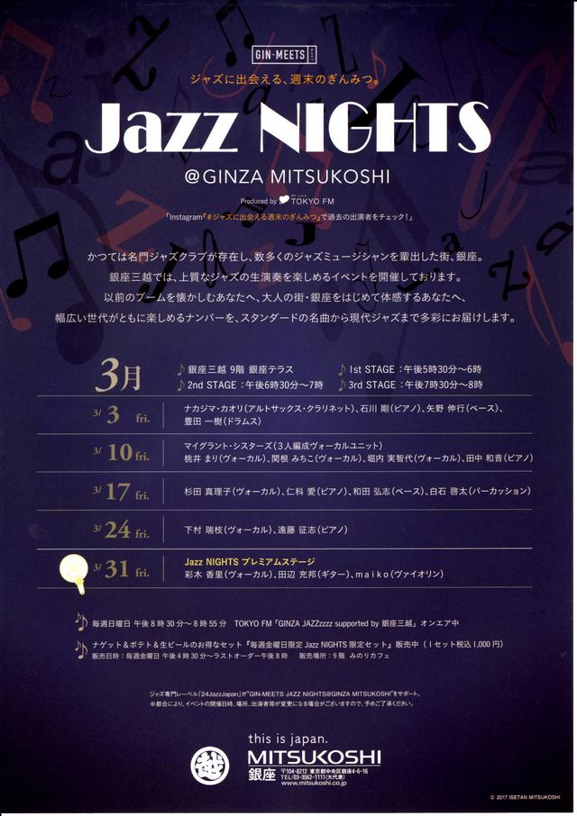 銀座三越 JAZZ NIGHT_e0048332_2311329.jpg