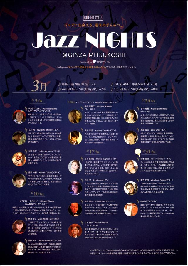 銀座三越 JAZZ NIGHT_e0048332_2311782.jpg